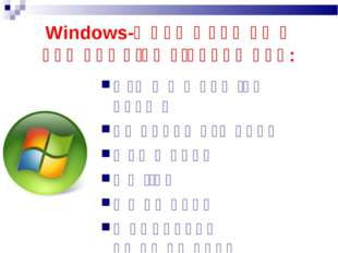 Windows-ի գրաֆիկական ինտերֆեյսի էլեմենտներ: Աշխատանքային սեղան Տարբերանշաններ