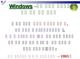առաջին գրաֆիկական, բազմաֆունկցիոնալ, պատուհանային օպերացիոն համակարգ է շատ հա