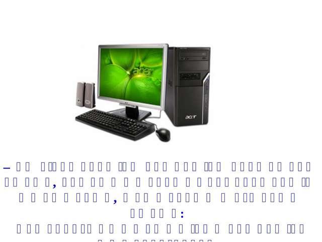 – դա էլեկտրոնային ծրագրային ղեկավարող սարք է, որը նախատեսված է ինֆորմացիայի պ...