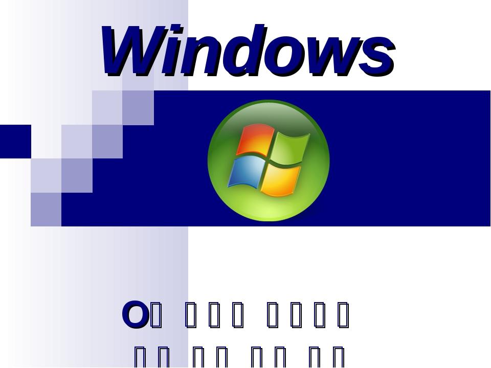 Windows Oպերացիոն համակարգ