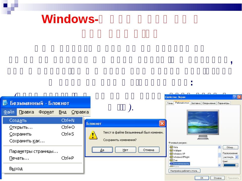 Windows-ի գրաֆիկական ինտերֆեյսը Ապահովում է իրականացնել մարդ համակարգիչ կապը...