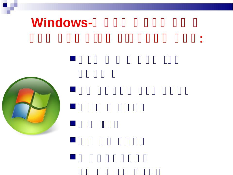 Windows-ի գրաֆիկական ինտերֆեյսի էլեմենտներ: Աշխատանքային սեղան Տարբերանշաններ...