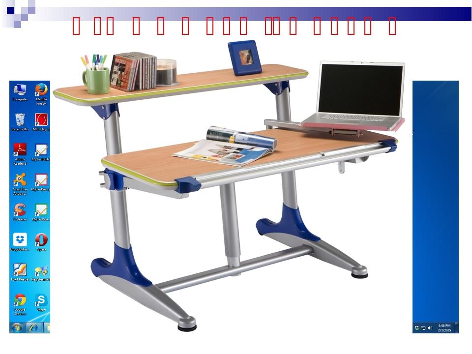 Աշխատանքային սեղան DESKTOP
