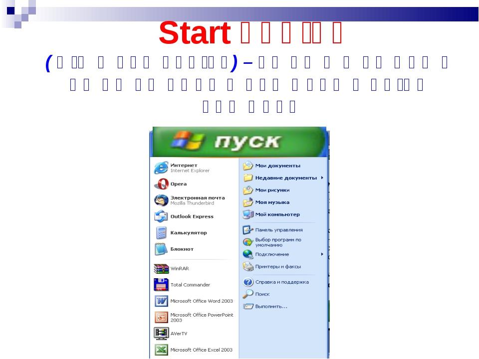 Start մենյու ( գլխավոր մենյու) – ճանապարհ դեպի համակարգիչ տեղադրված բոլոր ծրա...
