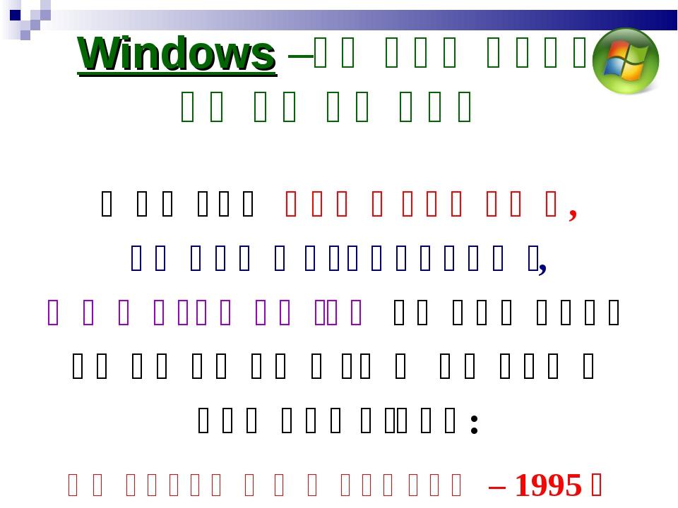 առաջին գրաֆիկական, բազմաֆունկցիոնալ, պատուհանային օպերացիոն համակարգ է շատ հա...