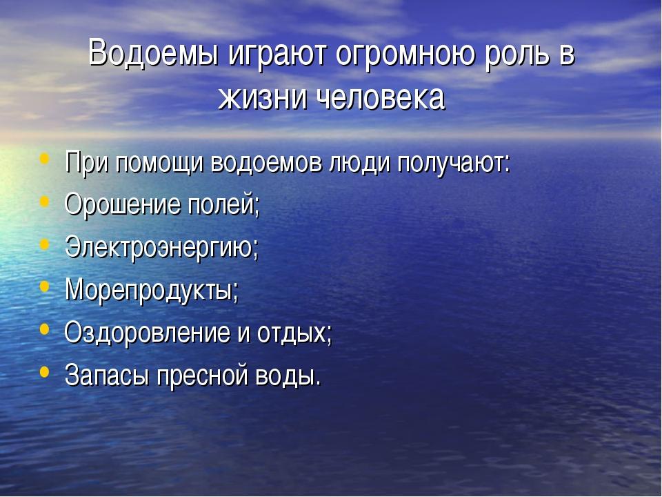 Водоемы играют огромною роль в жизни человека При помощи водоемов люди получа...