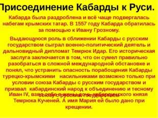 Присоединение Кабарды к Руси. Кабарда была раздроблена и всё чаще подвергалас