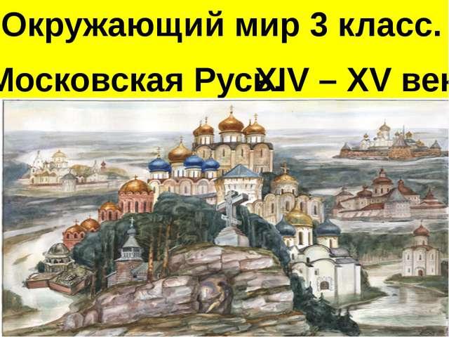 Окружающий мир 3 класс. Московская Русь. XIV – XV век