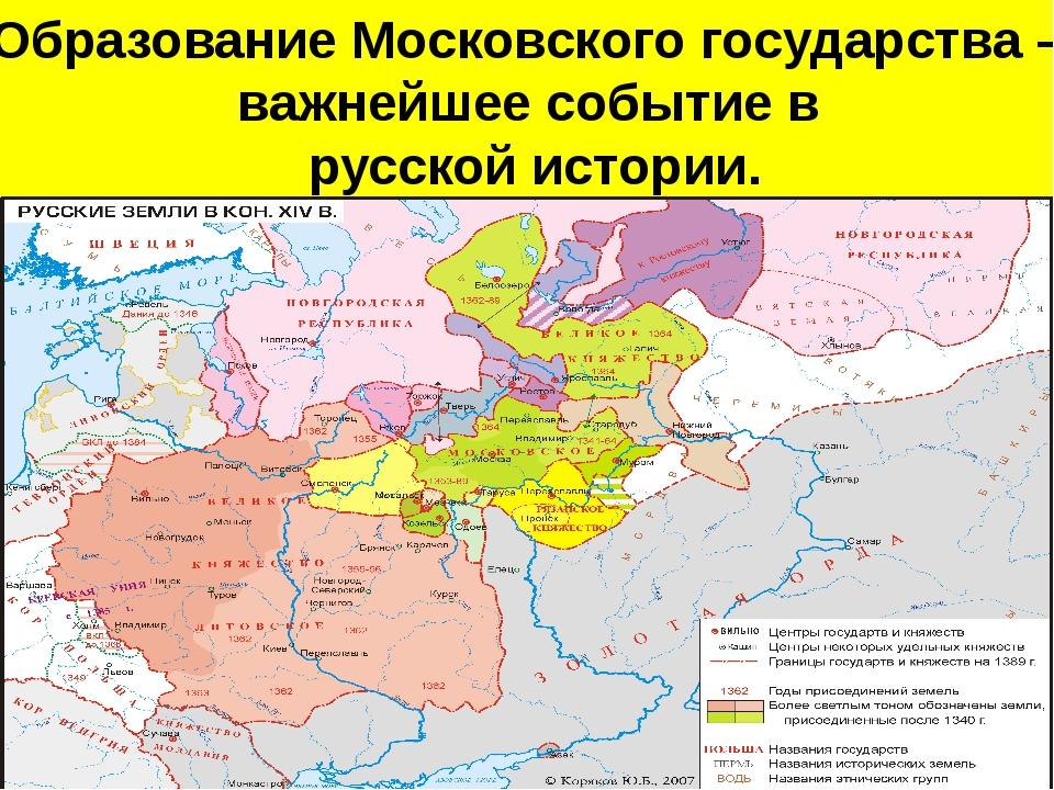 Образование Московского государства – важнейшее событие в русской истории.