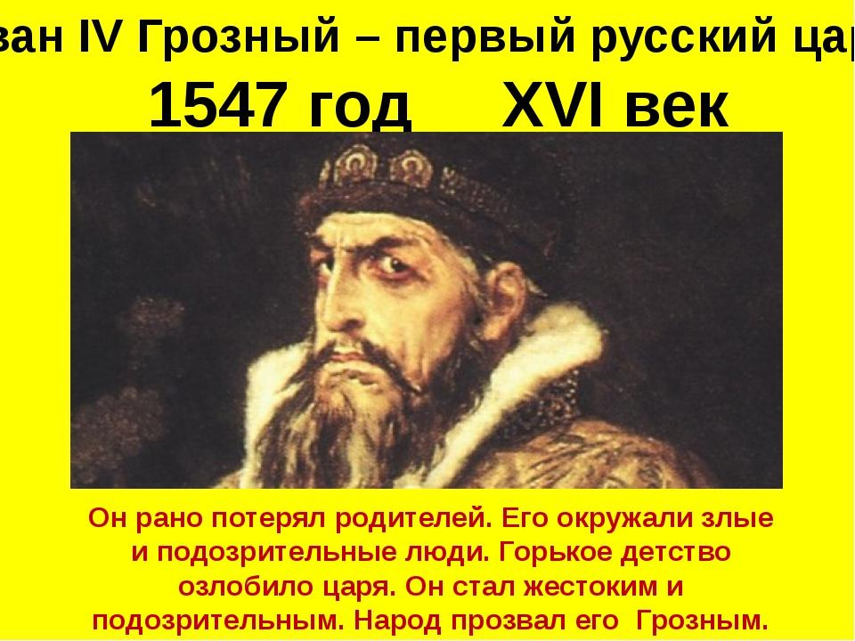 Иван IV Грозный – первый русский царь 1547 год XVI век Он рано потерял родите...