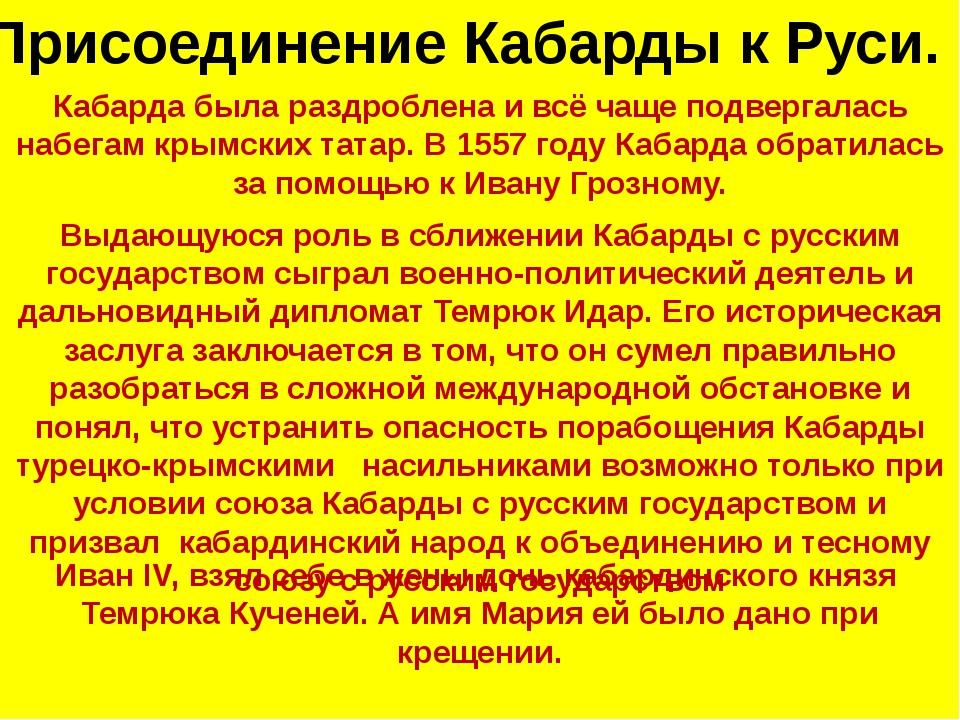 Присоединение Кабарды к Руси. Кабарда была раздроблена и всё чаще подвергалас...