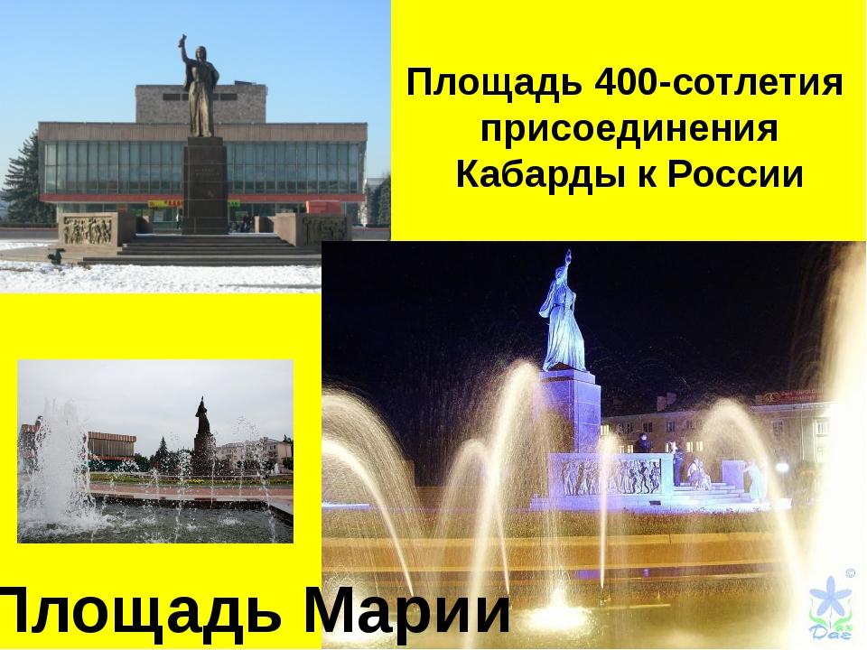 Площадь Марии Площадь 400-сотлетия присоединения Кабарды к России