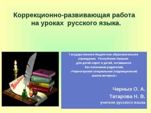 Коррекционно-развивающая работа на уроках русского языка. Государственное бюд