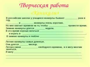 Творческая работа «Каникулы» В российских школах у учащихся каникулы бывают