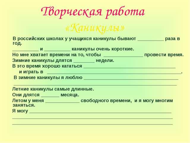 Творческая работа «Каникулы» В российских школах у учащихся каникулы бывают...