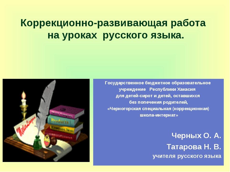 Коррекционно-развивающая работа на уроках русского языка. Государственное бюд...