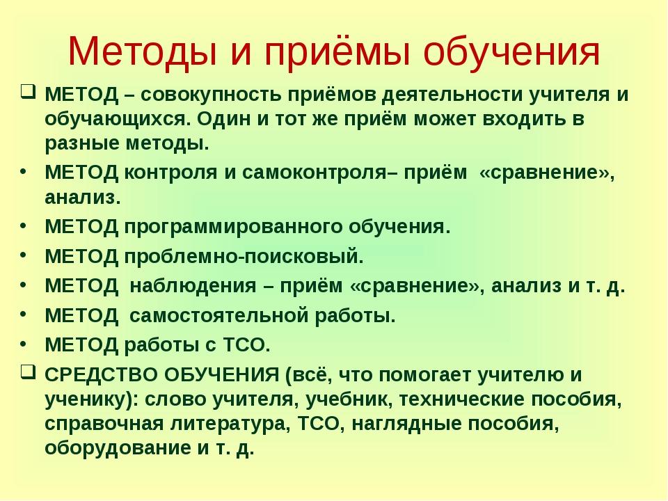 Методы и приёмы обучения МЕТОД – совокупность приёмов деятельности учителя и...