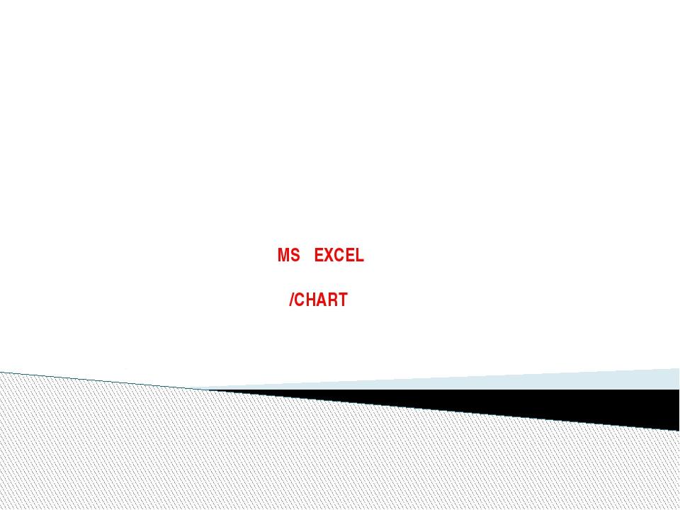 MS EXCEL ԴԻԱԳՐԱՄՆԵՐ /CHART