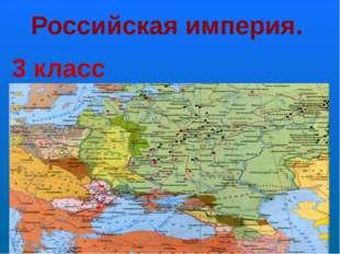Российская империя. 3 класс