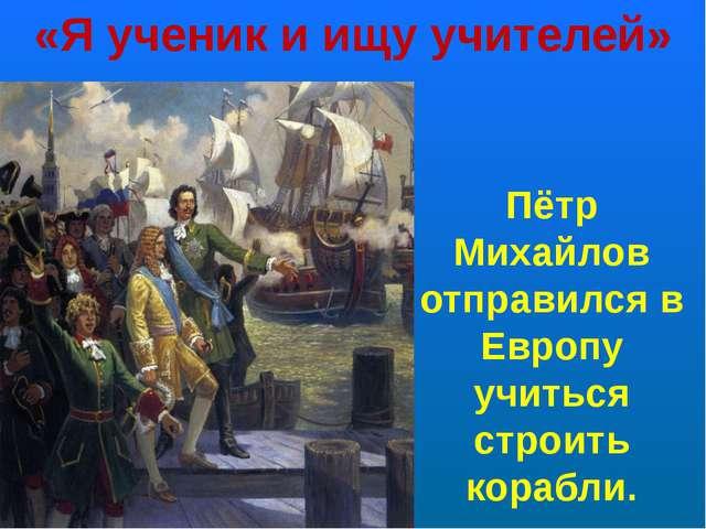 «Я ученик и ищу учителей» Пётр Михайлов отправился в Европу учиться строить к...