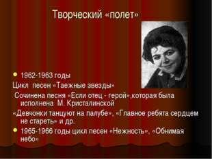 Творческий «полет» 1962-1963 годы Цикл песен «Таежные звезды» Сочинена песня