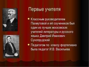Первые учителя Классным руководителем Пахмутовой и её соучеников был один из