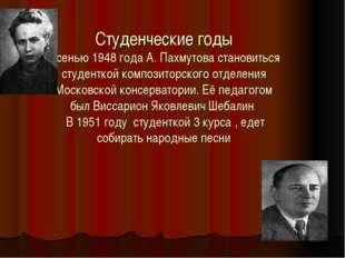Студенческие годы Осенью 1948 года А. Пахмутова становиться студенткой композ