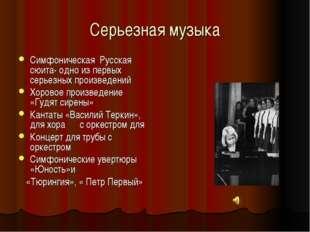 Серьезная музыка Симфоническая Русская сюита- одно из первых серьезных произв