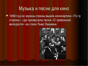 Музыка и песни для кино Музыка и песни для кино 1958 год на экраны страны выш