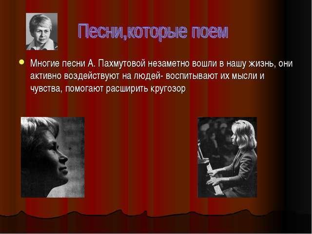 Многие песни А. Пахмутовой незаметно вошли в нашу жизнь, они активно воздейст...