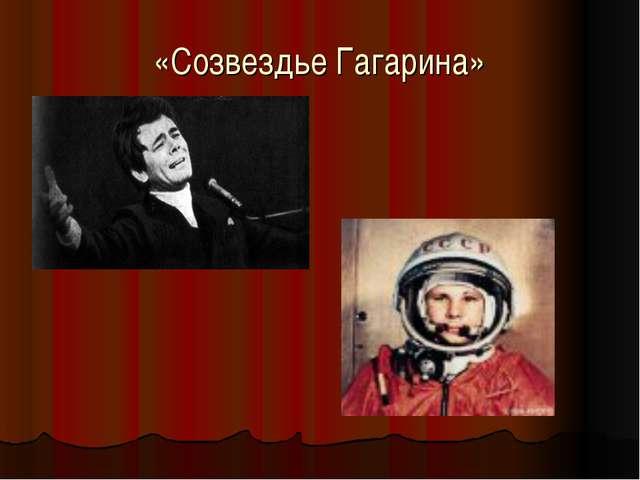 «Созвездье Гагарина»