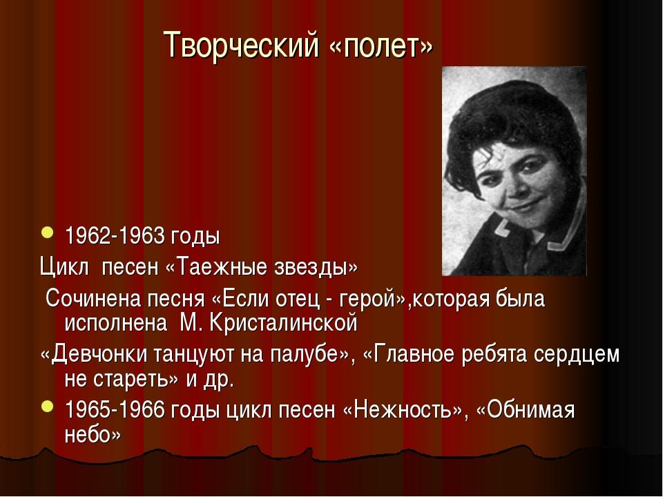 Творческий «полет» 1962-1963 годы Цикл песен «Таежные звезды» Сочинена песня...