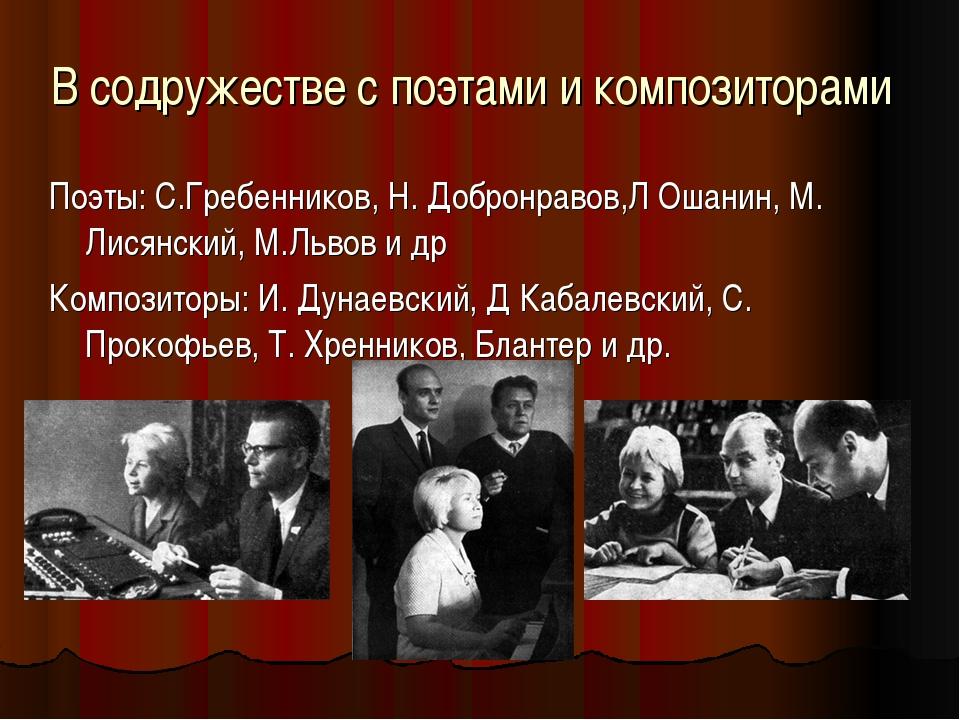 В содружестве с поэтами и композиторами Поэты: С.Гребенников, Н. Добронравов,...