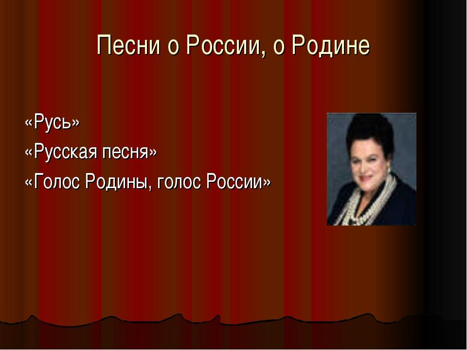 Песни о России, о Родине «Русь» «Русская песня» «Голос Родины, голос России»