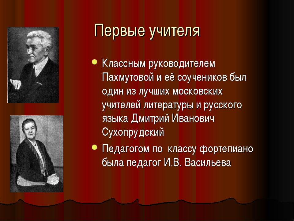 Первые учителя Классным руководителем Пахмутовой и её соучеников был один из...