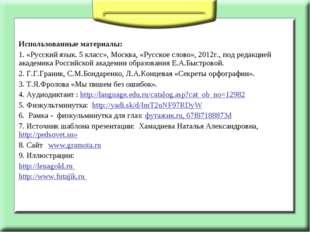 Использованные материалы: 1. «Русский язык. 5 класс», Москва, «Русское слово»