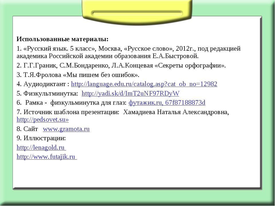 Использованные материалы: 1. «Русский язык. 5 класс», Москва, «Русское слово»...