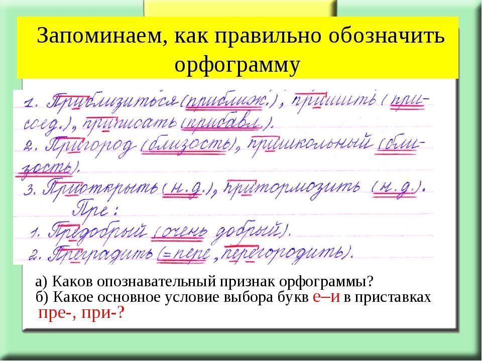Тема урока орфограммы корня3 ряд: весна, зелёная, солнце