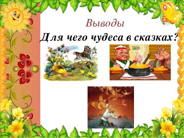 « Волшебники»   Тема: День рождения волшебной сказки Цель: проанализирова...