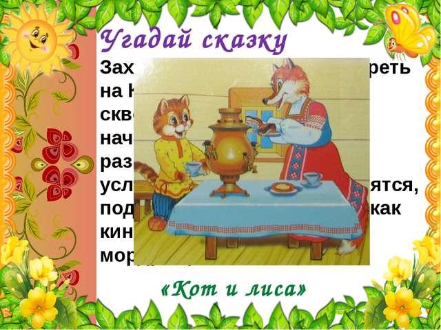 К какой сказке пословица? Как аукнется, В тесноте, да не Не имей сто рублей,...