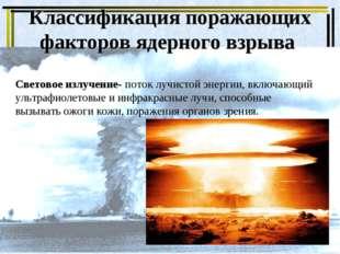 Классификация поражающих факторов ядерного взрыва Световое излучение- поток л