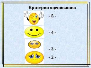 Критерии оценивания: - 5 - - 4 - - 3 - - 2 -
