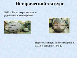 Исторический экскурс Первую атомную бомбу изобрели в США к середине 1945 г.