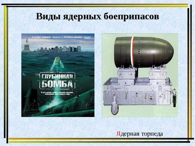 Виды ядерных боеприпасов Ядерная торпеда