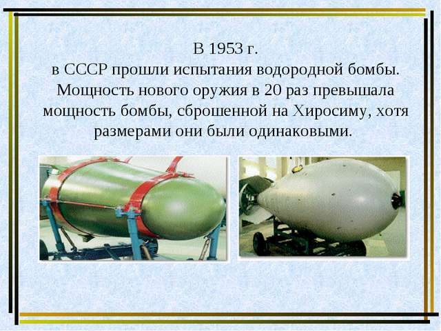В 1953 г. в СССР прошли испытания водородной бомбы. Мощность нового оружия в...