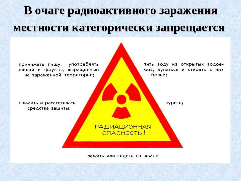 В очаге радиоактивного заражения местности категорически запрещается