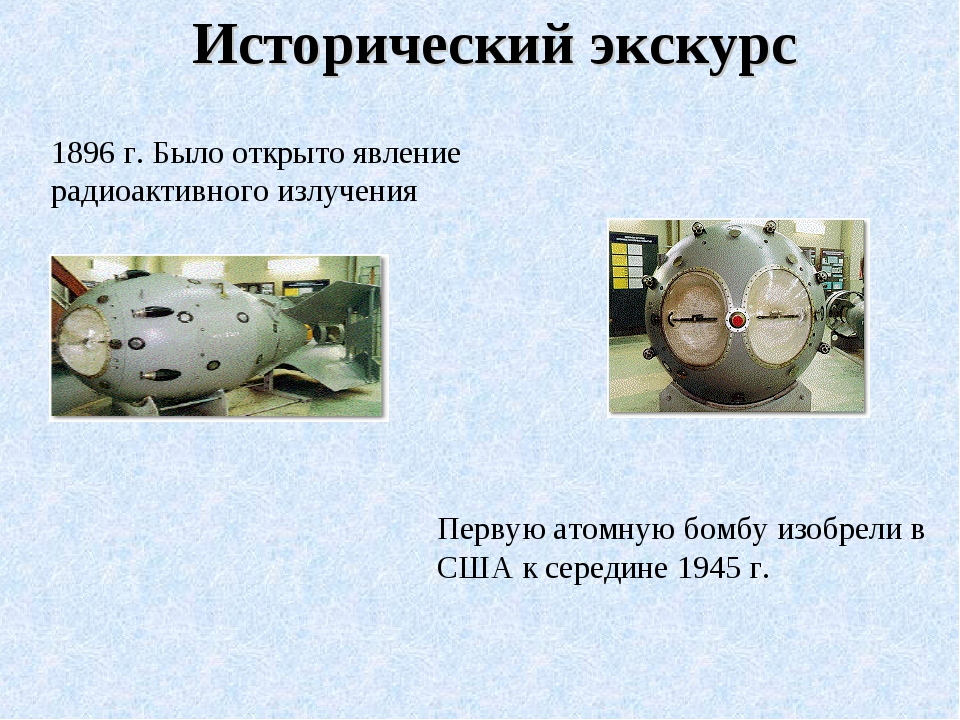 Исторический экскурс Первую атомную бомбу изобрели в США к середине 1945 г....