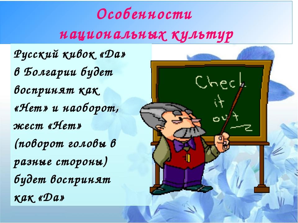 Особенности национальных культур Русский кивок «Да» в Болгарии будет восприня...