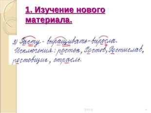 1. Изучение нового материала. * *