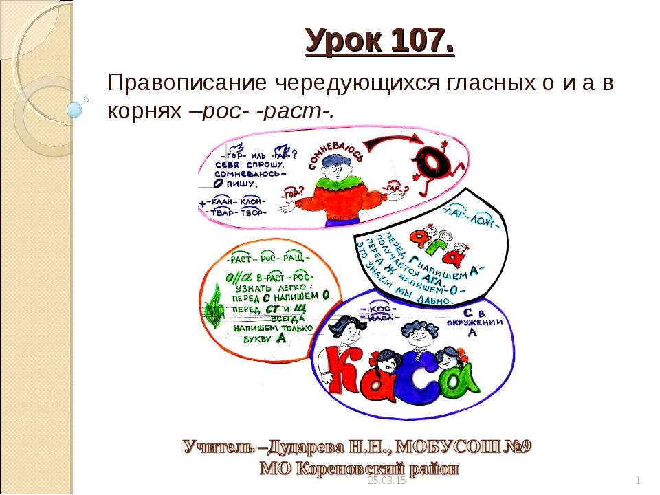 Урок 107. Правописание чередующихся гласных о и а в корнях –рос- -раст-. * *